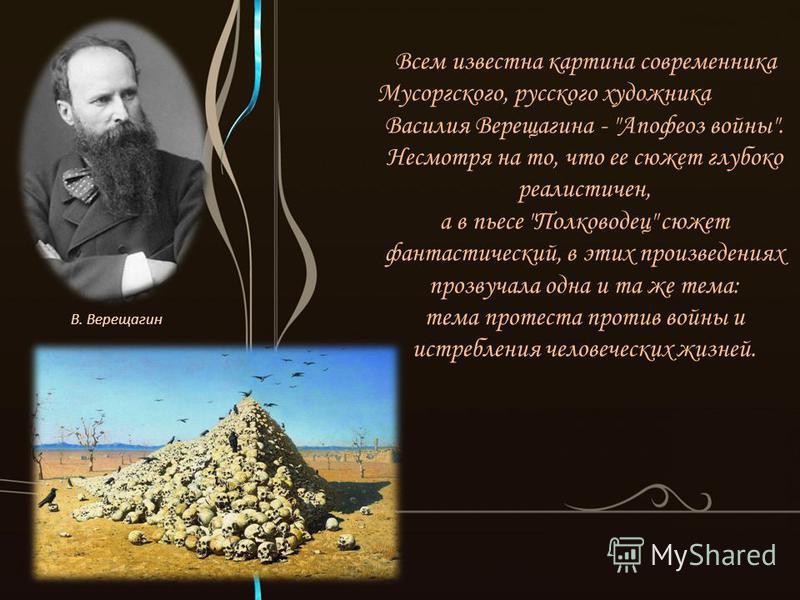 Всем известна картина современника Мусоргского, русского художника Василия Верещагина -
