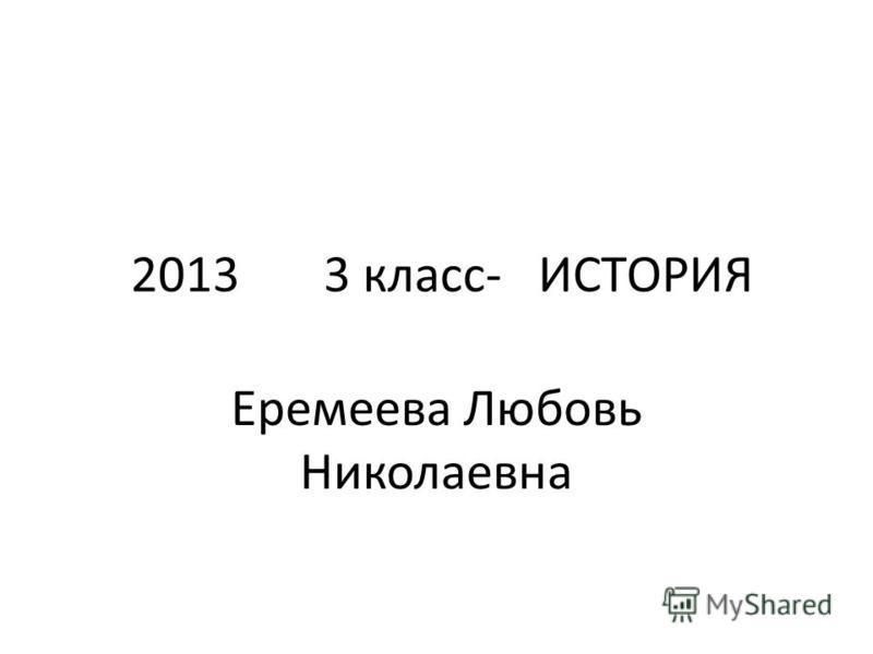 2013 3 класс- ИСТОРИЯ Еремеева Любовь Николаевна