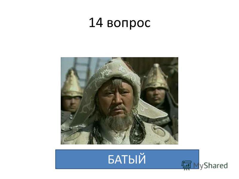 14 вопрос БАТЫЙ
