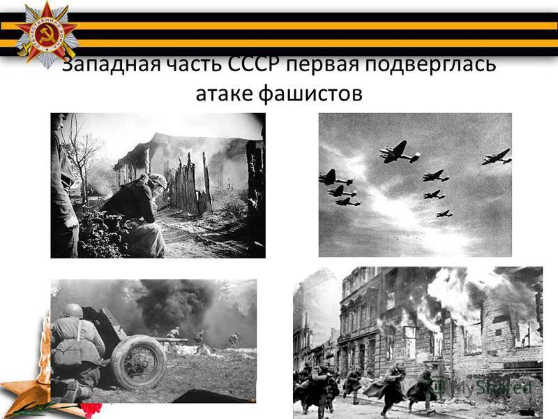 Западная часть СССР первая подверглась атаке фашистов