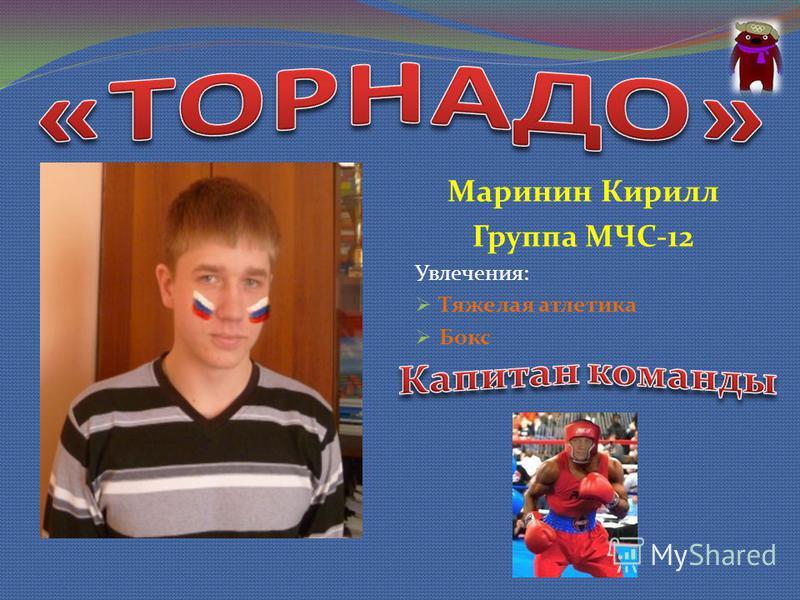 Маринин Кирилл Группа МЧС-12 Увлечения: Тяжелая атлетика Бокс