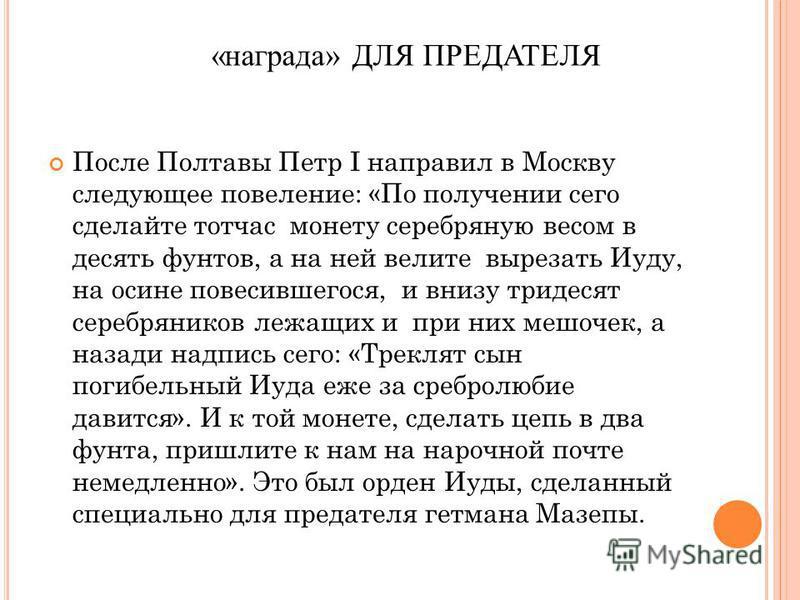 После Полтавы Петр I направил в Москву следующее повеление: «По получении сего сделайте тотчас монету серебряную весом в десять фунтов, а на ней велите вырезать Иуду, на осине повесившегося, и внизу тридесят серебряников лежащих и при них мешочек, а