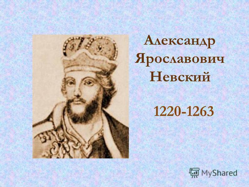 Александр Ярославович Невский 1220-1263