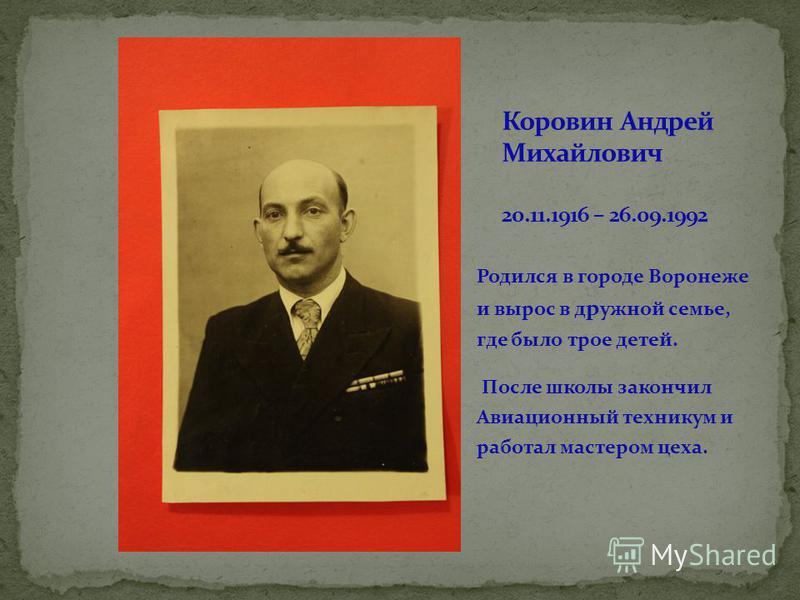 Родился в городе Воронеже и вырос в дружной семье, где было трое детей. После школы закончил Авиационный техникум и работал мастером цеха.