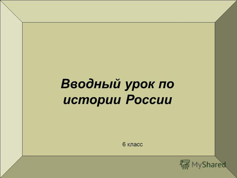 Вводный урок по истории России 6 класс