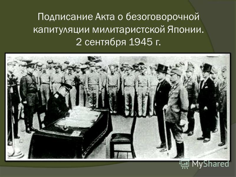 Подписание Акта о безоговорочной капитуляции милитаристской Японии. 2 сентября 1945 г.