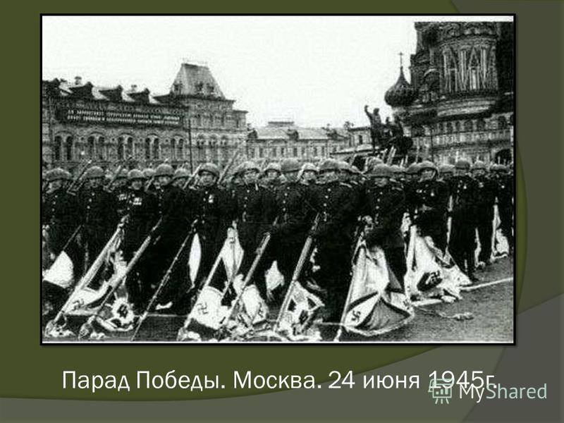 Парад Победы. Москва. 24 июня 1945 г.