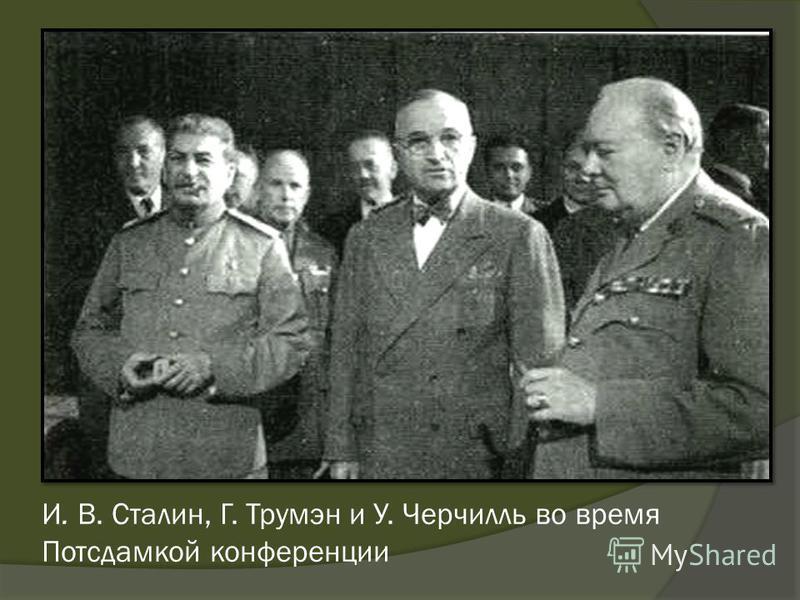 И. В. Сталин, Г. Трумэн и У. Черчилль во время Потсдамкой конференции
