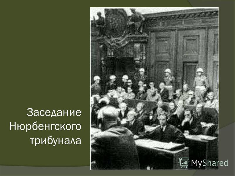 Заседание Нюрбенгского трибунала