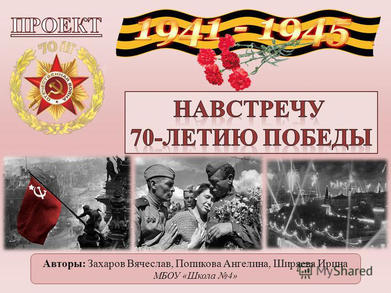 Авторы: Захаров Вячеслав, Попикова Ангелина, Ширяева Ирина МБОУ «Школа 4»