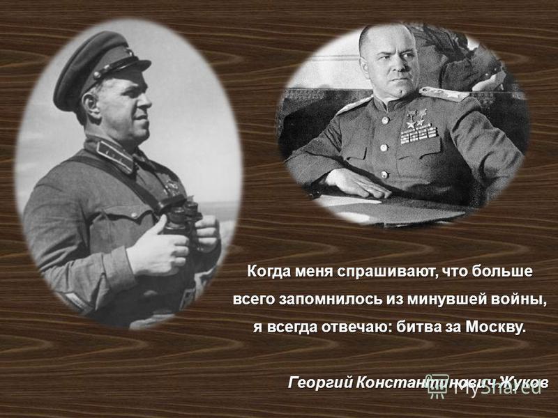 Когда меня спрашивают, что больше всего запомнилось из минувшей войны, я всегда отвечаю : битва за Москву. Георгий Константинович Жуков Георгий Константинович Жуков