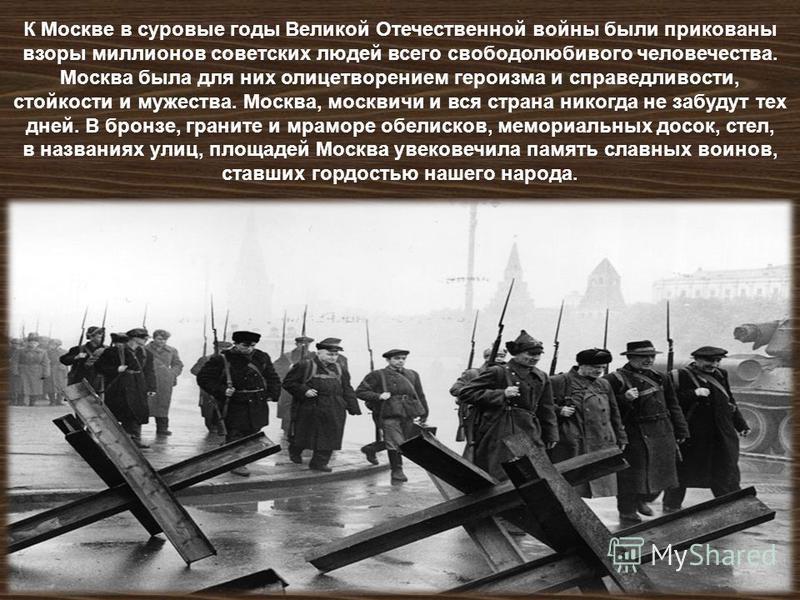 К Москве в суровые годы Великой Отечественной войны ббыли прикованы взоры миллионов советских людей всего свободолюбивого человечества. Москва ббыла для них олицетворением героизма и справедливости, стойкости и мужества. Москва, москвичи и вся страна