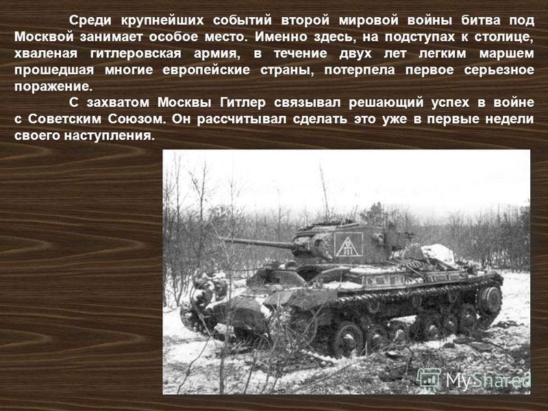 Среди крупнейших событий второй мировой войны битва под Москвой занимает особое место. Именно здесь, на подступах к столице, хваленая гитлеровская армия, в течение двух лет легким маршем прошедшая многие европейские страны, потерпела первое серьезное