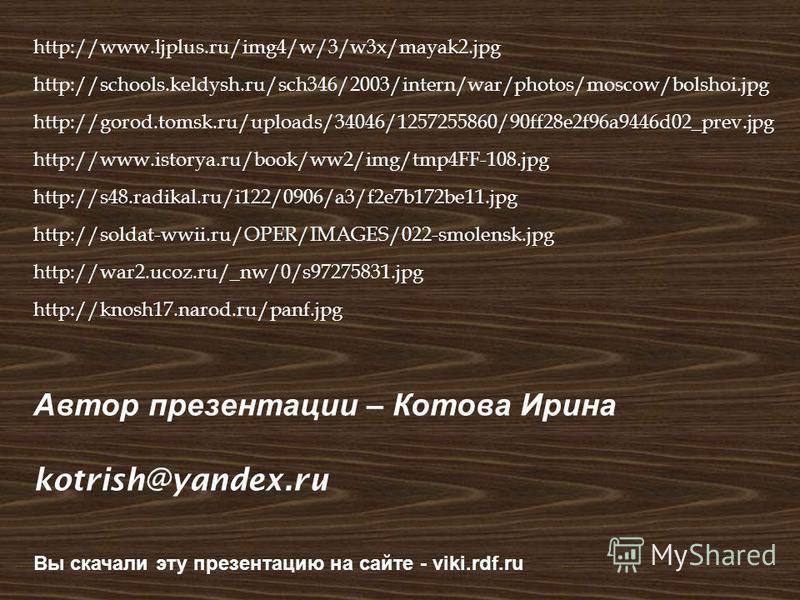 Автор презентации – Котова Ирина kotrish@yandex.ru Вы скачали эту презентацию на сайте - viki.rdf.ru http://www.ljplus.ru/img4/w/3/w3x/mayak2. jpg http://schools.keldysh.ru/sch346/2003/intern/war/photos/moscow/bolshoi.jpg http://gorod.tomsk.ru/upload