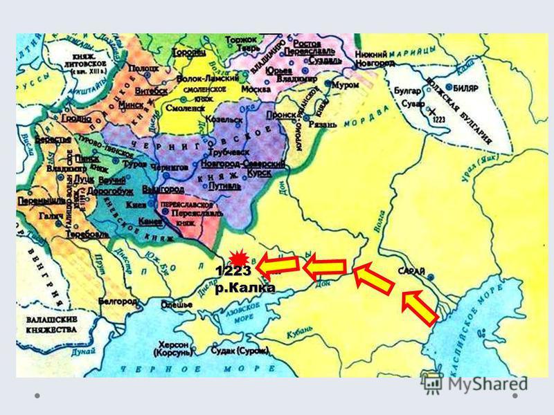 1223 р.Калка