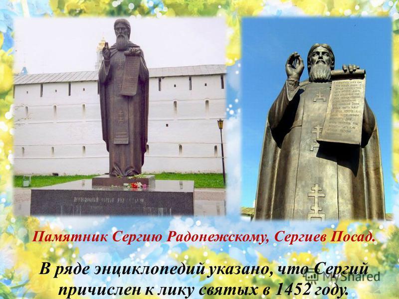 Памятник Сергию Радонежскому, Сергиев Посад. В ряде энциклопедий указано, что Сергий причислен к лику святых в 1452 году.