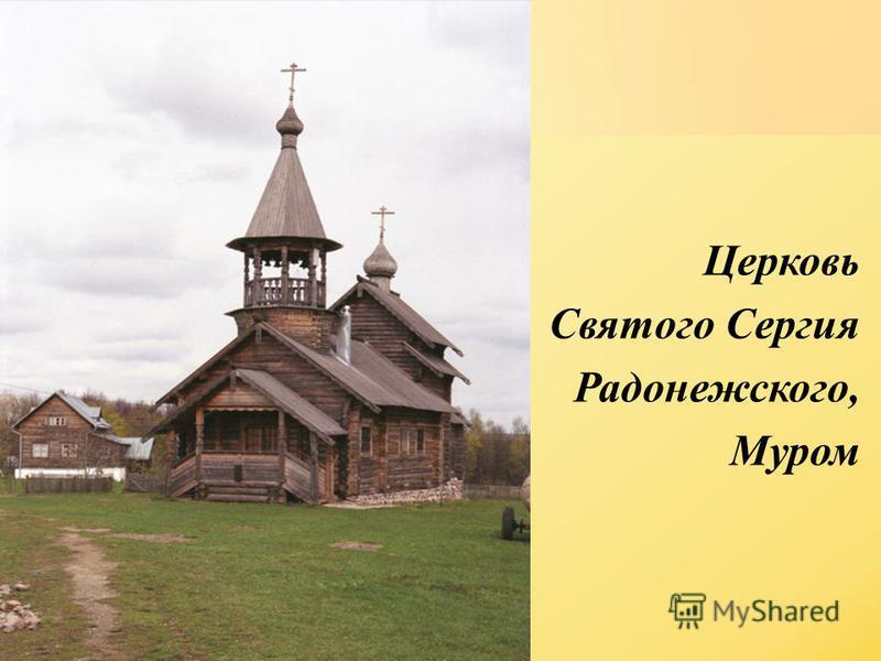 Церковь Святого Сергия Радонежского, Муром
