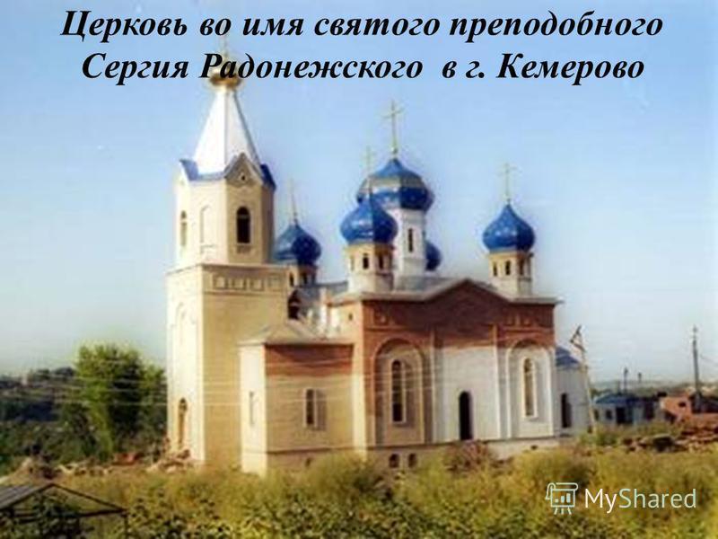 Церковь во имя святого преподобного Сергия Радонежского в г. Кемерово