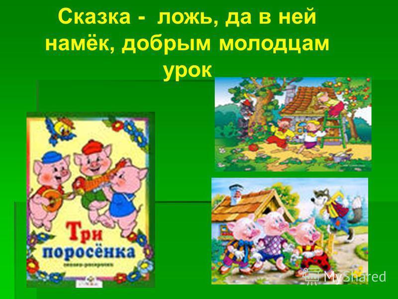 Сказка - ложь, да в ней намёк, добрым молодцам урок