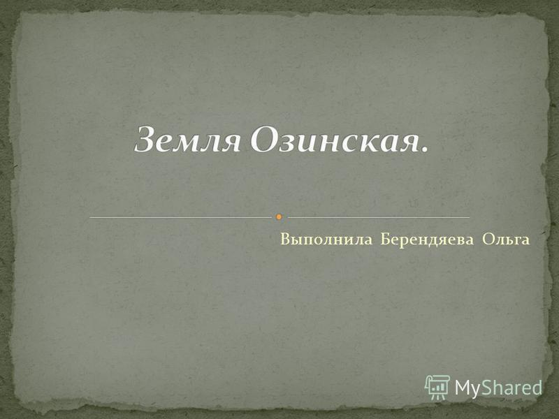 Выполнила Берендяева Ольга
