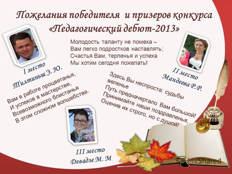 Пожелания победителям и участникам конкурса