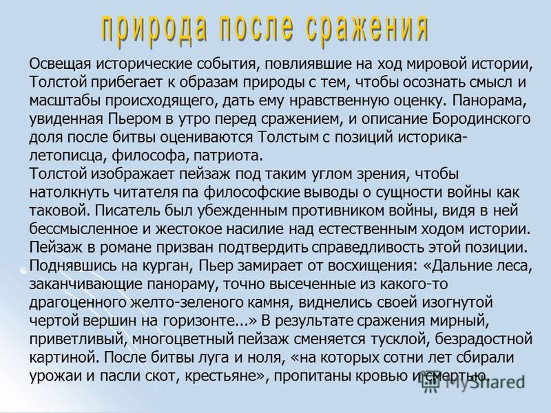 Освещая исторические события, повлиявшие на ход мировой истории, Толстой прибегает к образам природы с тем, чтобы осознать смысл и масштабы происходящего, дать ему нравственную оценку. Панорама, увиденная Пьером в утро перед сражением, и описание Бор
