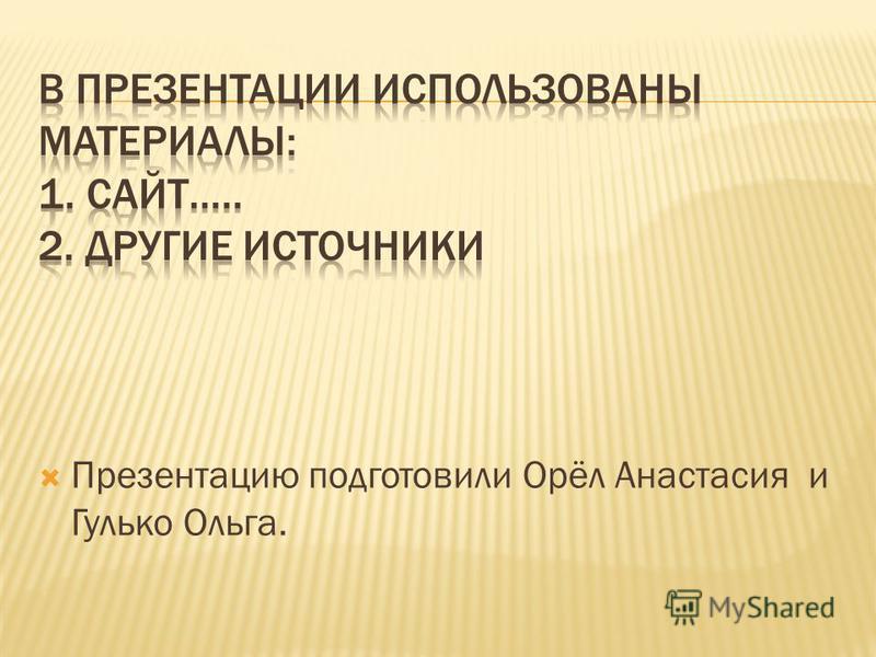 Презентацию подготовили Орёл Анастасия и Гулько Ольга.