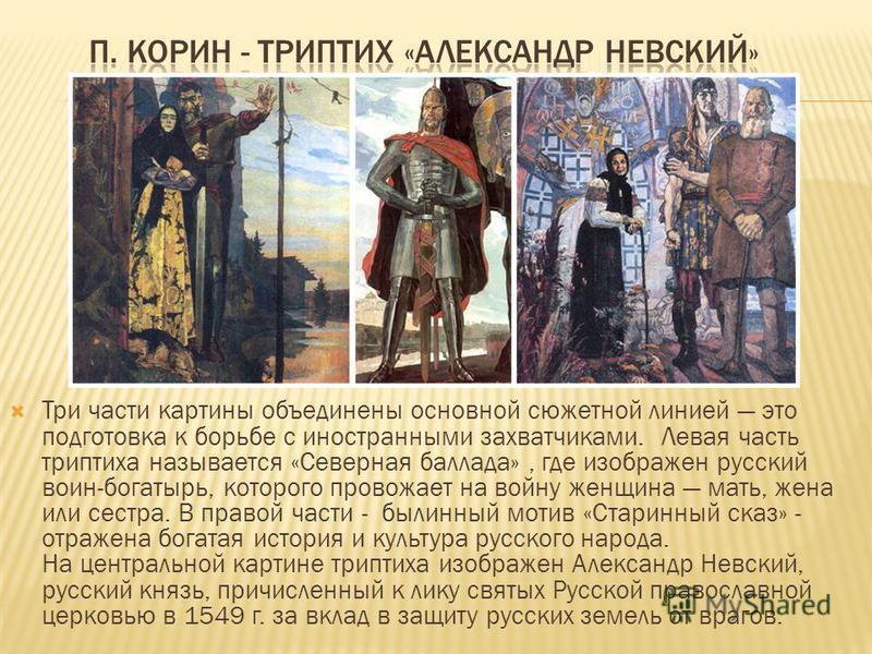 Три части картины объединены основной сюжетной линией это подготовка к борьбе с иностранными захватчиками. Левая часть триптиха называется «Северная баллада», где изображен русский воин-богатырь, которого провожает на войну женщина мать, жена или сес