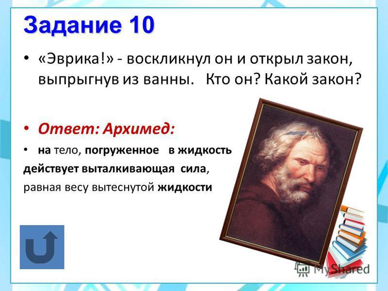 Задание 9 В древности такого слова не было. Его ввёл в XVII веке французский математик Франсуа Виет, в переводе с латинского оно означает «спица в колесе». Ответ: Радиус