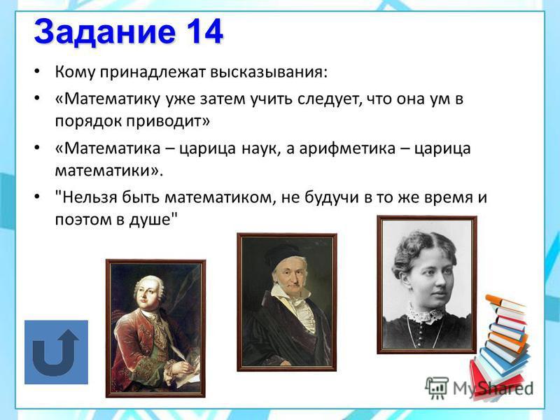 Задание 13 Любимая фраза Евклида. Ею пользуются все ученики на уроке геометрии. Ответ: Что и требовалось доказать!