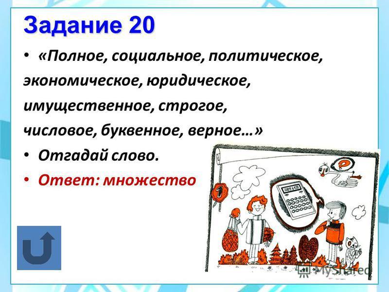 Задание 19 19+15=10 Что надо изменить, чтобы ответ стал верным? Ответ: 19 час=7 час; 15 час=3 час; 7 час+3 час=10 час