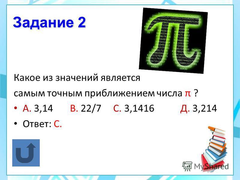 Задание 1 Какой ряд чисел является натуральным? А. 0,1,2,3,4,… В. 1,2,3,4,5,6,7,8,9. С. 1,2,3,4,5,6,7,… Д. -1, 0,1,2,… Ответ: С.