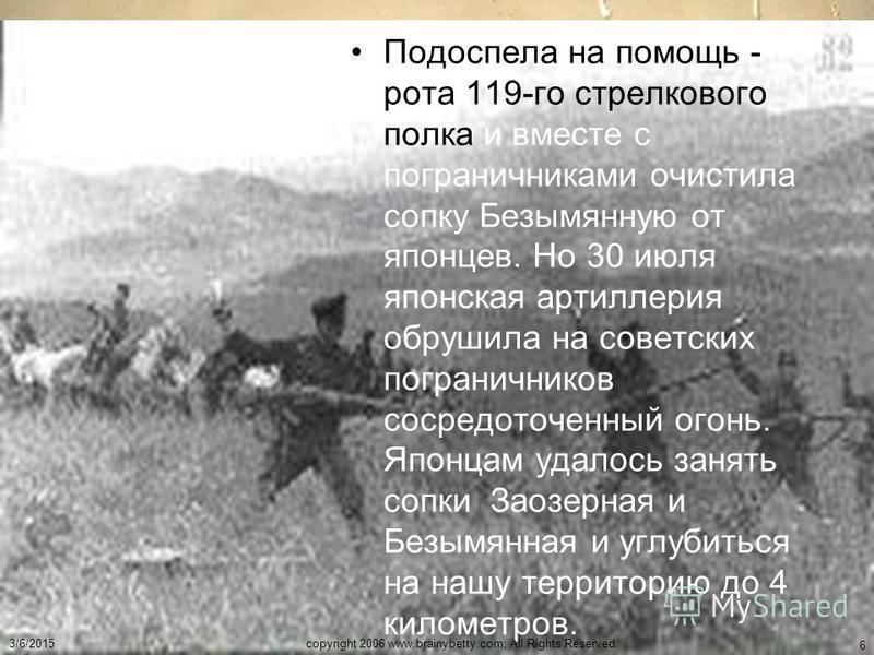Подоспела на помощь - рота 119-го стрелкового полка и вместе с пограничниками очистила сопку Безымянную от японцев. Но 30 июля японская артиллерия обрушила на советских пограничников сосредоточенный огонь. Японцам удалось занять сопки Заозерная и Без