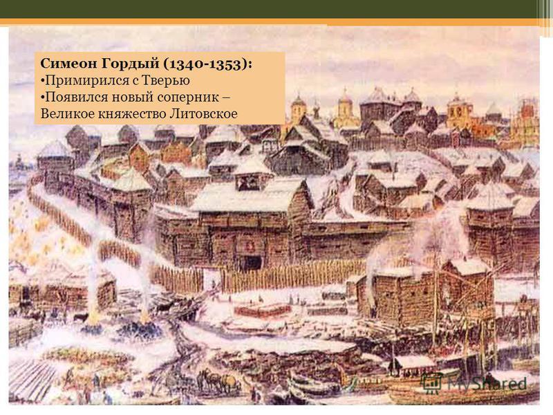 Симеон Гордый (1340-1353): Примирился с Тверью Появился новый соперник – Великое княжество Литовское