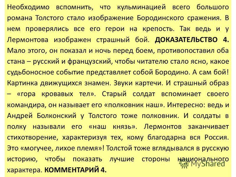 Необходимо вспомнить, что кульминацией всего большого романа Толстого стало изображение Бородинского сражения. В нем проверялись все его герои на крепость. Так ведь и у Лермонтова изображен страшный бой. ДОКАЗАТЕЛЬСТВО 4. Мало этого, он показал и ноч