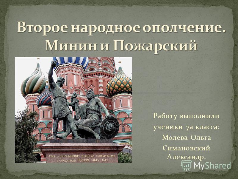 Работу выполнили ученики 7 а класса: Молева Ольга Симановский Александр.