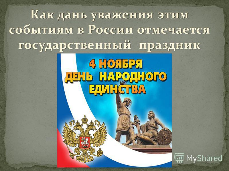 Как дань уважения этим событиям в России отмечается государственный праздник