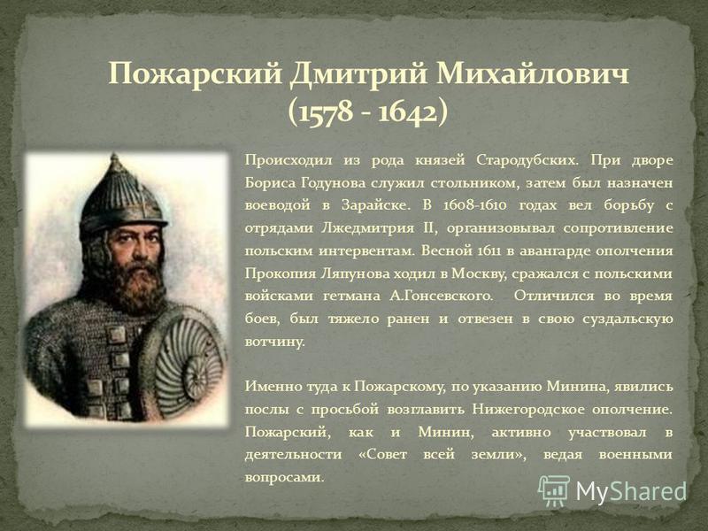 Происходил из рода князей Стародубских. При дворе Бориса Годунова служил стольником, затем был назначен воеводой в Зарайске. В 1608-1610 годах вел борьбу с отрядами Лжедмитрия II, организовывал сопротивление польским интервентам. Весной 1611 в аванга