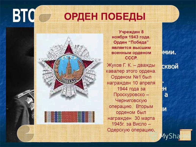 1941 г.-Генерал армии. 1941 г.-разгромил фашистов под Москвой 1943 г.-Маршал Советского Союза. Дважды награжден орденом Победа, а также орденом Победа Суворова I степени Учрежден 8 ноября 1943 года. Орден Победа является высшим военным орденом СССР.
