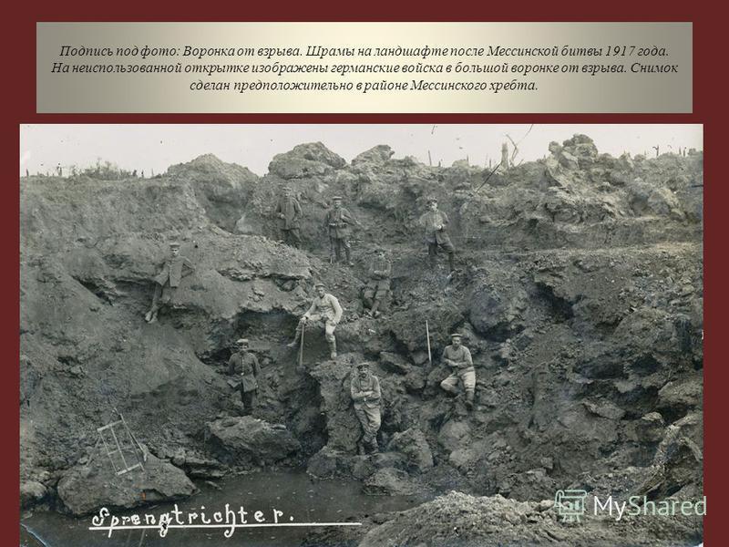 Масштабы минной войны постепенно росли. Это была война, которая началась с использования небольших минных зарядов, в 6-10 кг, а окончилась – минными зарядами в несколько тысяч килограммов.