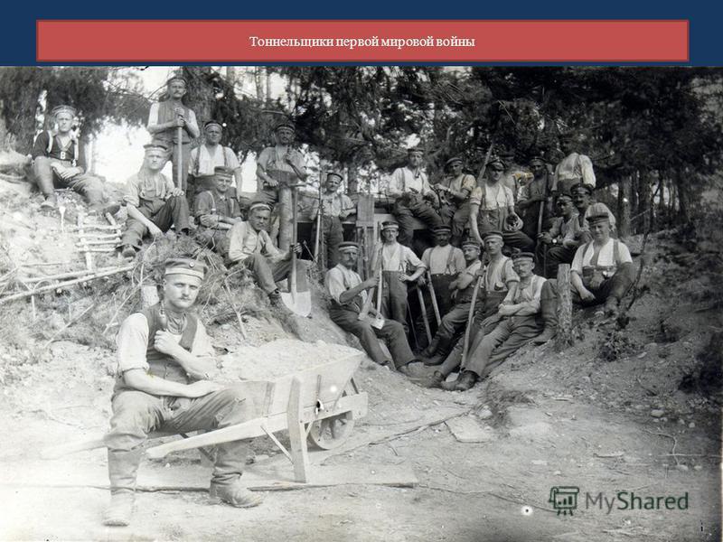 Первые саперные роты, командиры которых были дипломированными инженерами, организовал выдающийся военный инженер, маршал Франции Себастьен Ле Претр де Вобан