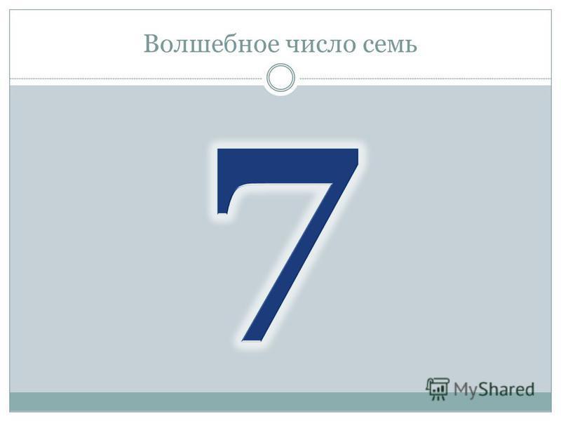 Волшебное число семь