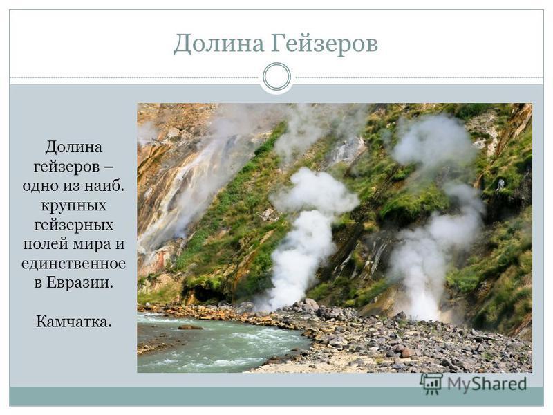 Долина Гейзеров Долина гейзеров – одно из наиб. крупных гейзерных полей мира и единственное в Евразии. Камчатка.