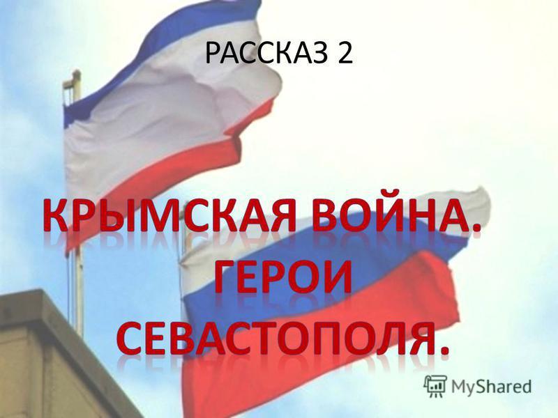 РАССКАЗ 2