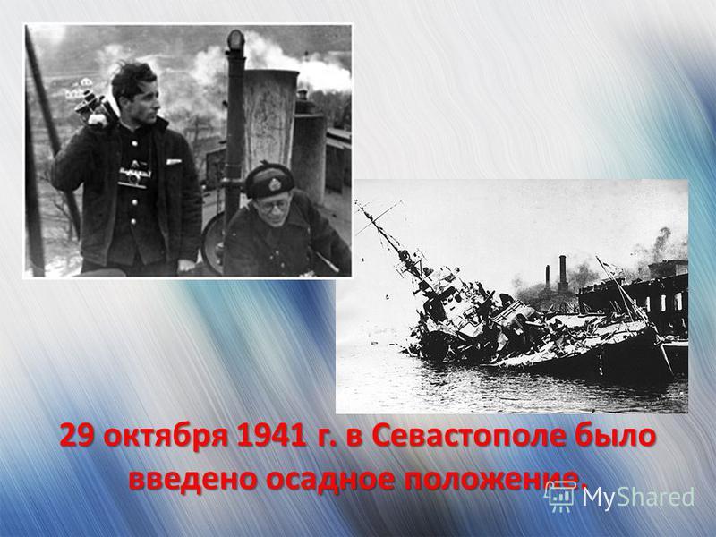 29 октября 1941 г. в Севастополе было введено осадное положение.