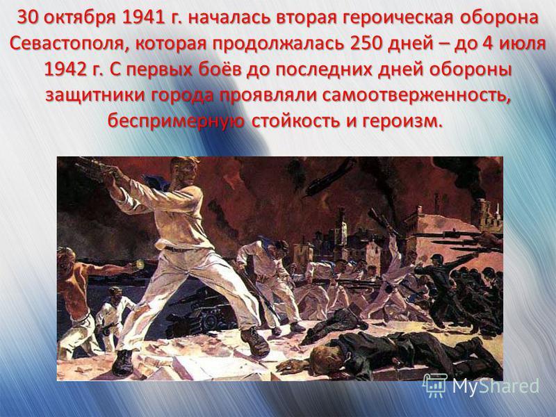 30 октября 1941 г. началась вторая героическая оборона Севастополя, которая продолжалась 250 дней – до 4 июля 1942 г. С первых боёв до последних дней обороны защитники города проявляли самоотверженность, беспримерную стойкость и героизм. 30 октября 1