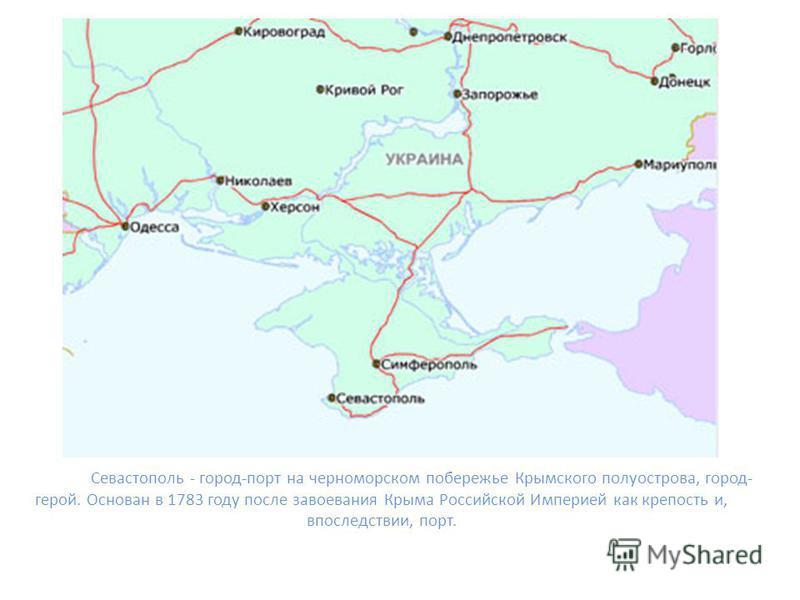 Севастополь - город-порт на черноморском побережье Крымского полуострова, город- герой. Основан в 1783 году после завоевания Крыма Российской Империей как крепость и, впоследствии, порт.