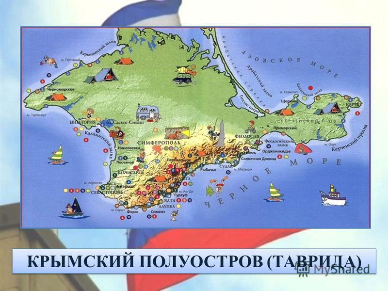 КРЫМСКИЙ ПОЛУОСТРОВ (ТАВРИДА)