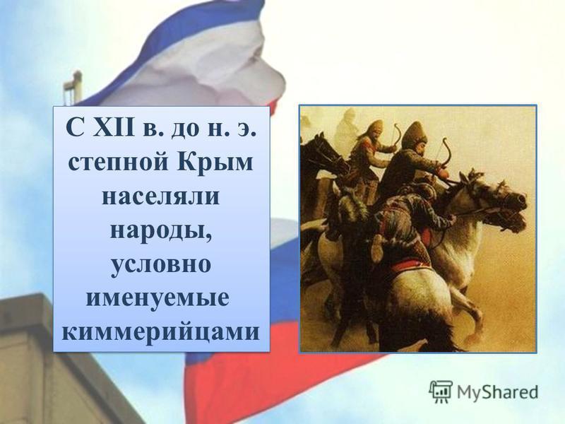 С XII в. до н. э. степной Крым населяли народы, условно именуемые киммерийцами С XII в. до н. э. степной Крым населяли народы, условно именуемые киммерийцами