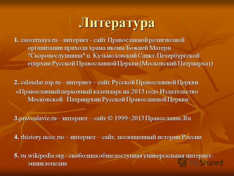 Литература 1. zaozernaya.ru – интернет - сайт Православной религиозной организации прихода храма иконы Божией Матери